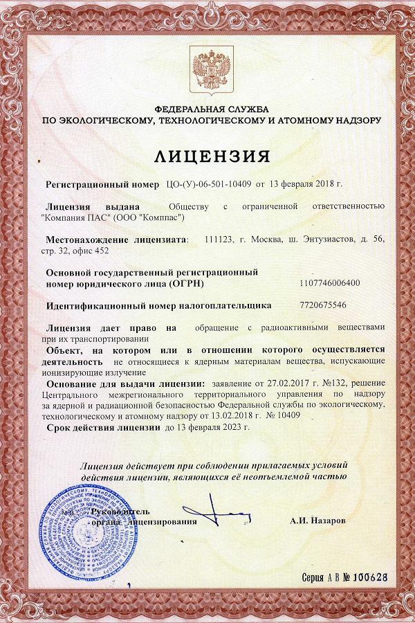 Radiation3_625x900