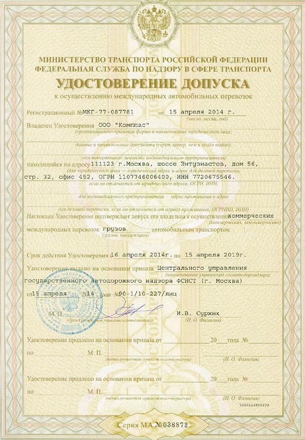 dopusk_624x900