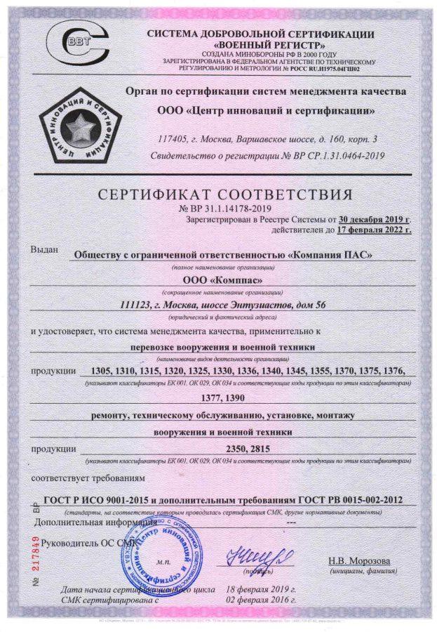 Sert_sootv